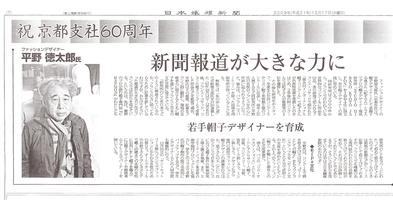 1001_news_senisinbun_02.jpg