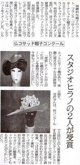 2016_terasawa_nunogaki.jpg