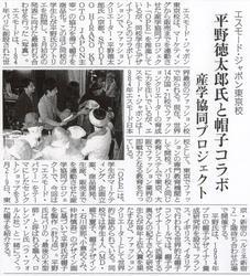 esmod_media_e.jpg