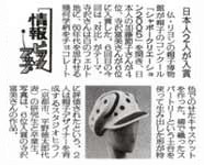 riyon_newsJPsenken.jpg
